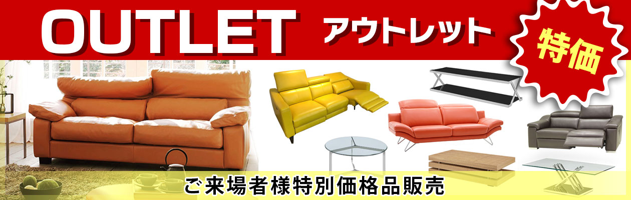OUTLET アウトレット 特価格安販売